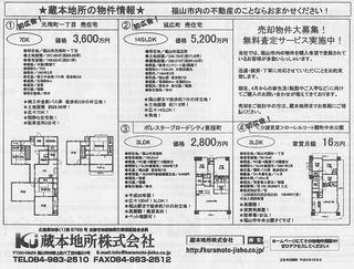 0214広告.JPG