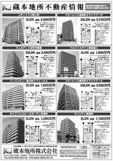 0808広告.JPG