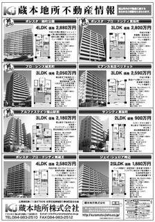 1018新聞折込広告.JPG