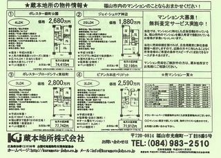 1221chirashi.JPG