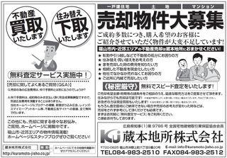 折込広告.JPG