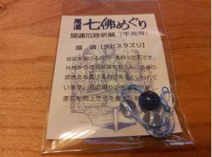 sennkouji6-2.JPG